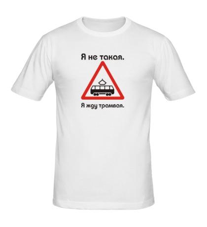 Мужская футболка «Не такая, жду трамвая»