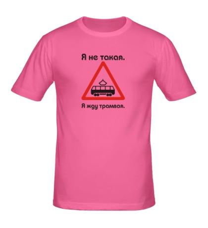 Мужская футболка Не такая, жду трамвая