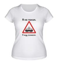 Женская футболка Не такая, жду трамвая