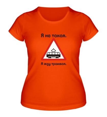 Женская футболка «Не такая, жду трамвая»