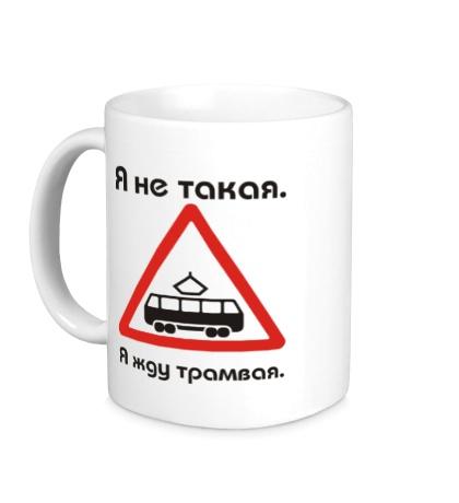 Керамическая кружка Не такая, жду трамвая