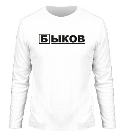 Мужской лонгслив Быков