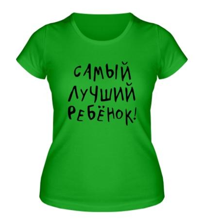 Женская футболка Самый лучший ребёнок