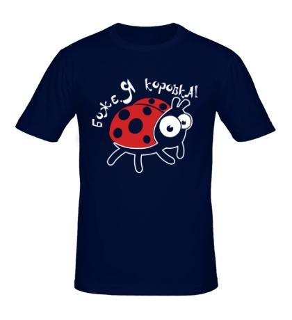 Мужская футболка Боже, я коровка!