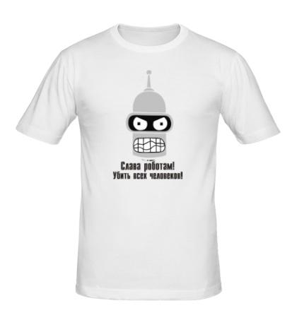 Мужская футболка Бендер: слава роботам