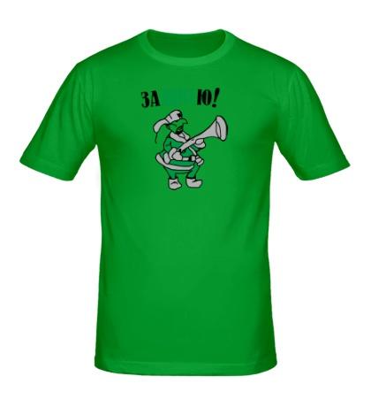 Мужская футболка Защитю!