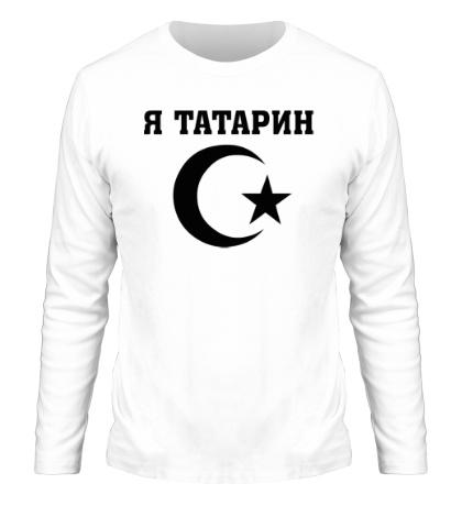 Мужской лонгслив Я Татарин