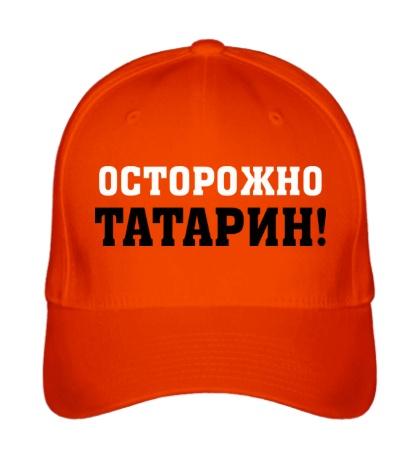 Бейсболка Осторожно Татарин!