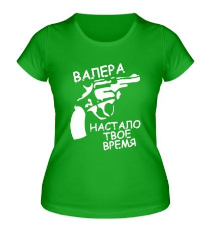 Женская футболка Валера, настало твоё время