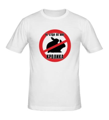 Мужская футболка Не буди во мне кролика