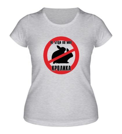 Женская футболка Не буди во мне кролика