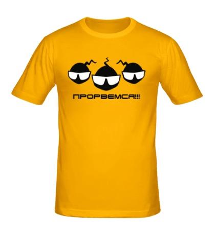 Мужская футболка Прорвемся