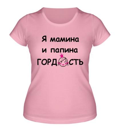 Женская футболка Я мамина и папина гордость