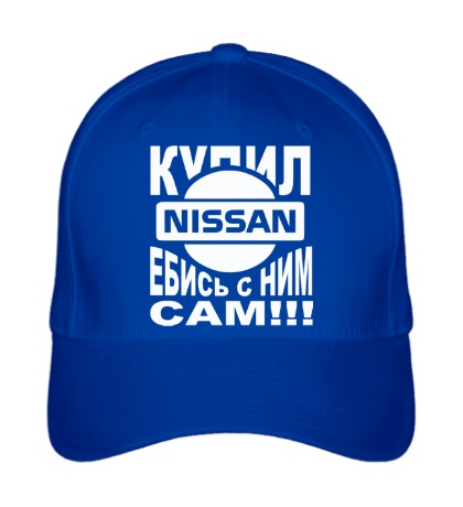 Бейсболка Купил себе Nissan