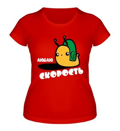 Женская футболка Люблю скорость
