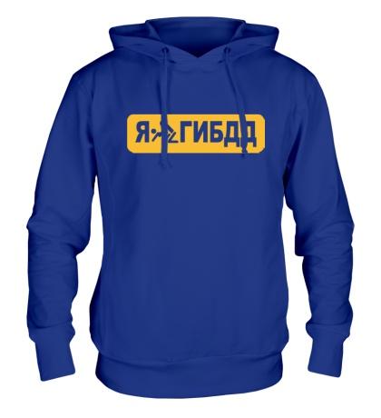 Толстовка с капюшоном Обожаю ГИБДД