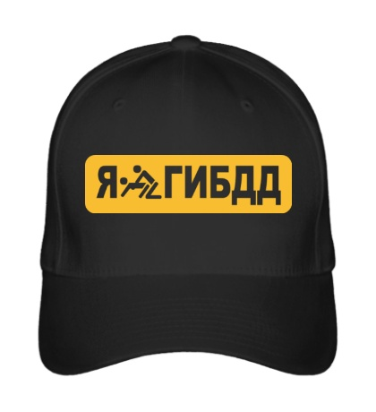 Бейсболка Обожаю ГИБДД