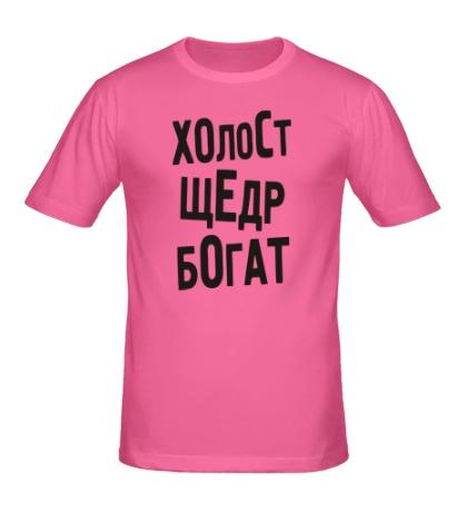 Мужская футболка Холост Щедр Богат