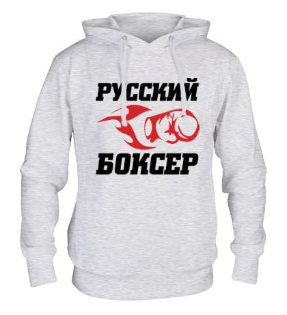 Толстовка с капюшоном Русский боксёр