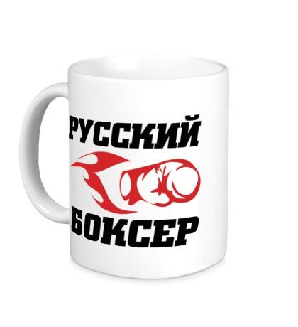 Керамическая кружка Русский боксёр