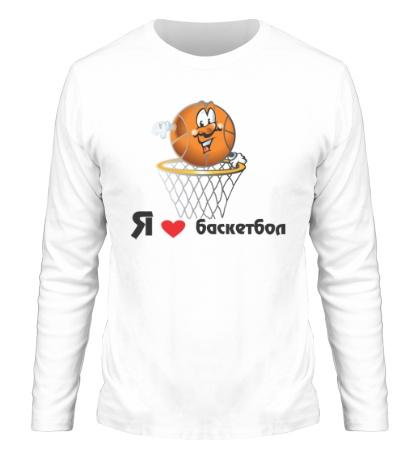 Мужской лонгслив Я люблю баскетбол