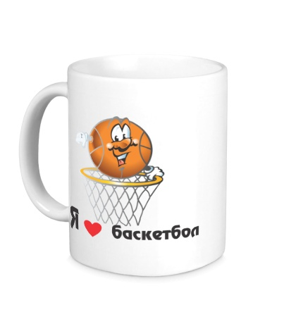 Керамическая кружка Я люблю баскетбол
