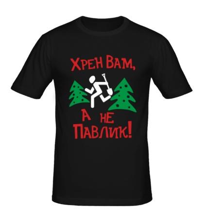 Мужская футболка Хрен вам, а не павлик!