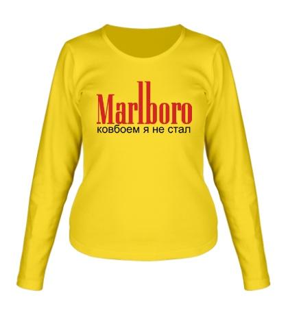 Женский лонгслив Marlboro, ковбоем я не стал
