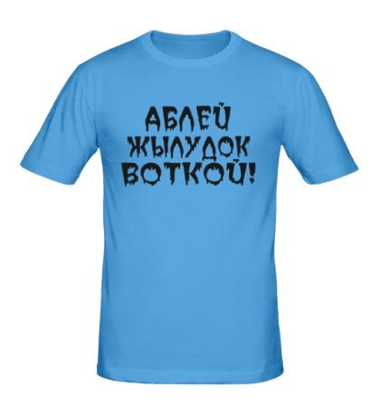 Мужская футболка Аблей жылудок воткой!