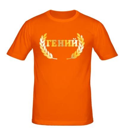 Мужская футболка Гений