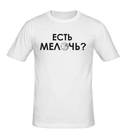 Мужская футболка Есть мелочь?
