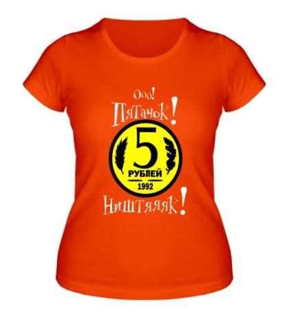 Женская футболка Пятачок! Ништяяяк!