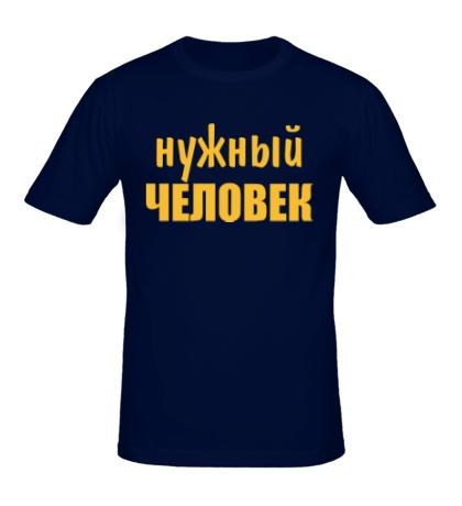 Мужская футболка Нужный человек
