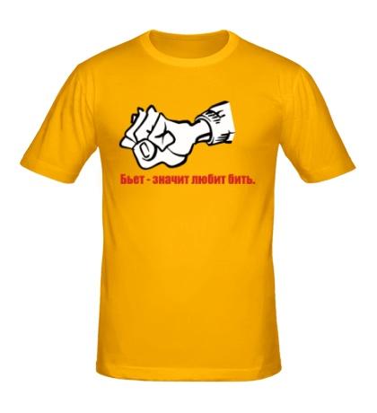 Мужская футболка Бьёт, значит любит бить