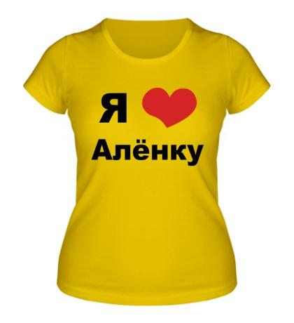 Женская футболка Я люблю Алёнку