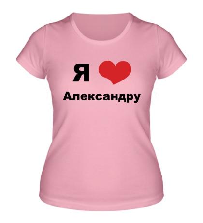 Женская футболка Я люблю Александру