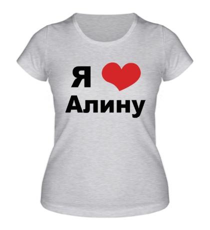 Женская футболка Я люблю Алину