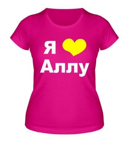 Женская футболка Я люблю Аллу