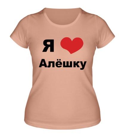 Женская футболка Я люблю Алёшку