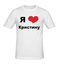 Мужская футболка Я люблю Кристину