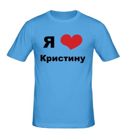 Мужская футболка «Я люблю Кристину»