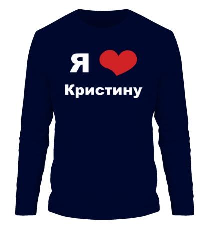 Мужской лонгслив «Я люблю Кристину»