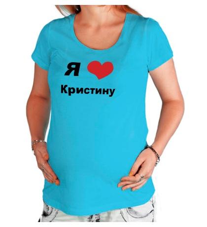 Футболка для беременной «Я люблю Кристину»