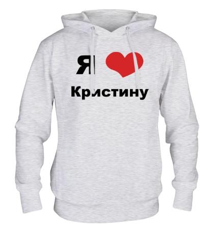Толстовка с капюшоном «Я люблю Кристину»