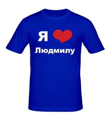 Мужская футболка «Я люблю Людмилу»
