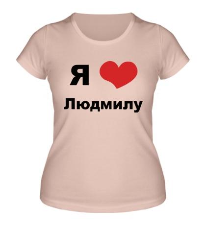 Женская футболка Я люблю Людмилу