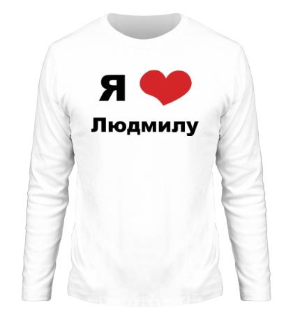 Мужской лонгслив «Я люблю Людмилу»