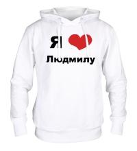 Толстовка с капюшоном Я люблю Людмилу