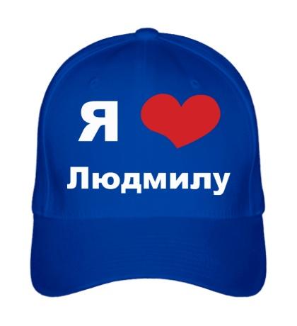 Бейсболка «Я люблю Людмилу»