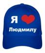 Бейсболка «Я люблю Людмилу» - Фото 1